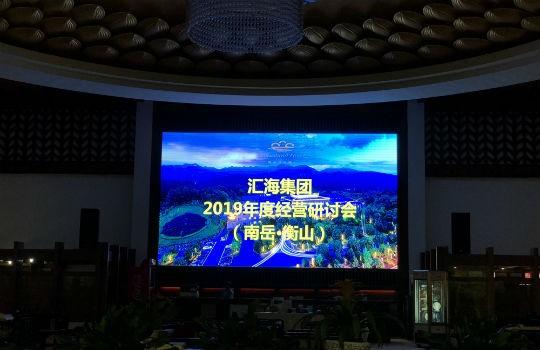 乐虎国际维一官网集团2019年度经营研讨会在湖南衡山召开