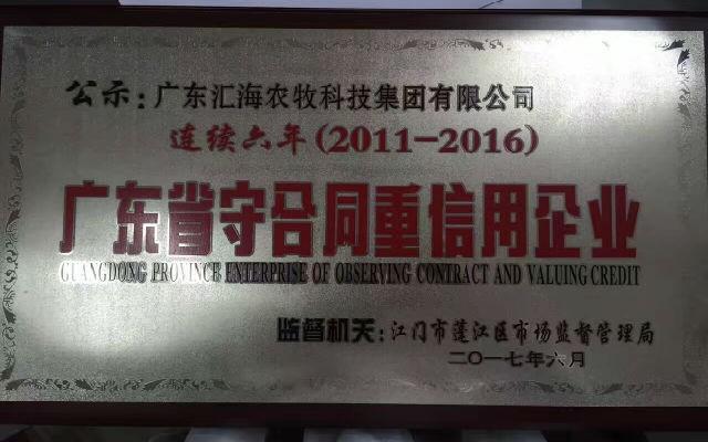 广东省守合同重信用企业(连续5年)