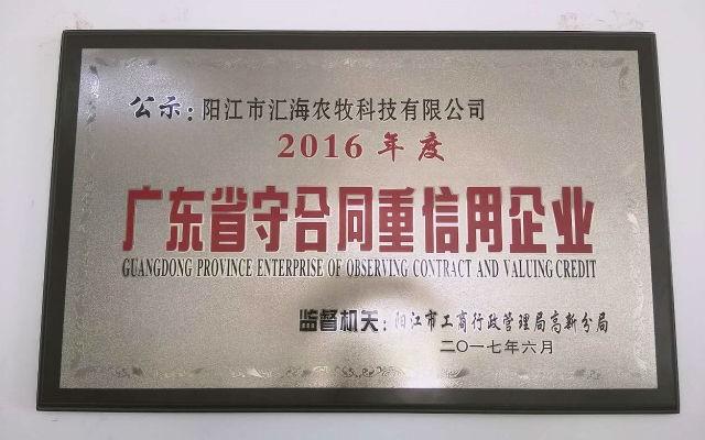 广东省守合同重信用企业(阳江)