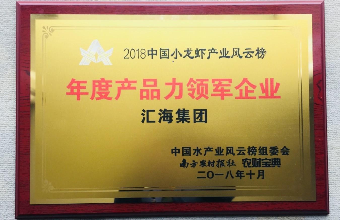 热烈祝贺乐虎国际维一官网集团荣获小龙虾年度产品力领军企业!
