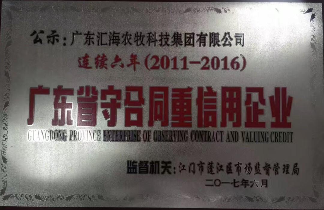 广东乐虎国际维一官网农牧科技集团连续六年荣获广东省守合同重信用企业