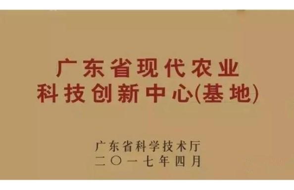 """祝贺乐虎国际维一官网集团被评为""""广东省现代化农业科技创新中心"""""""