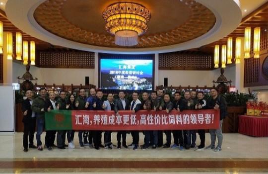 乐虎国际维一官网集团2018年度经营研讨会在湖南衡山召开