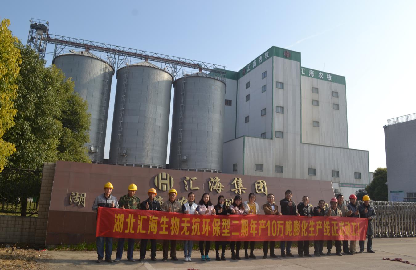 祝贺湖北乐虎国际维一官网年产10万吨高端膨化水产料二期工程正式动工