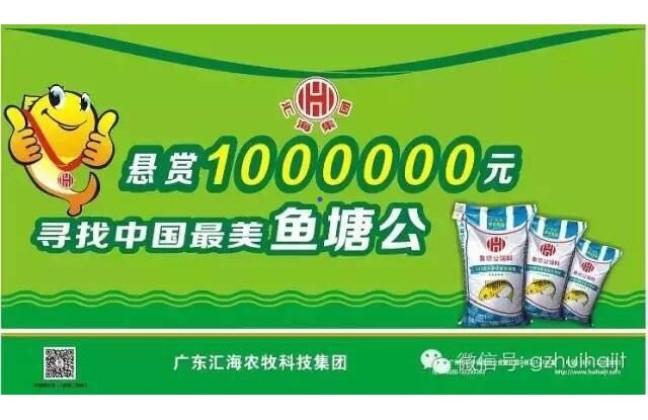 """乐虎国际维一官网集团""""100万寻找中国最美鱼塘公"""" 第2轮投票战况播报!"""