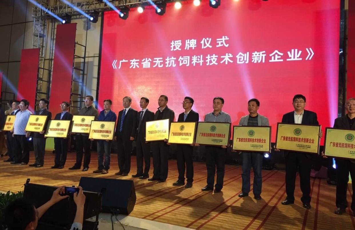 热烈祝贺乐虎国际维一官网集团被评为广东省无抗饲料技术创新企业和广东省百强饲料企业