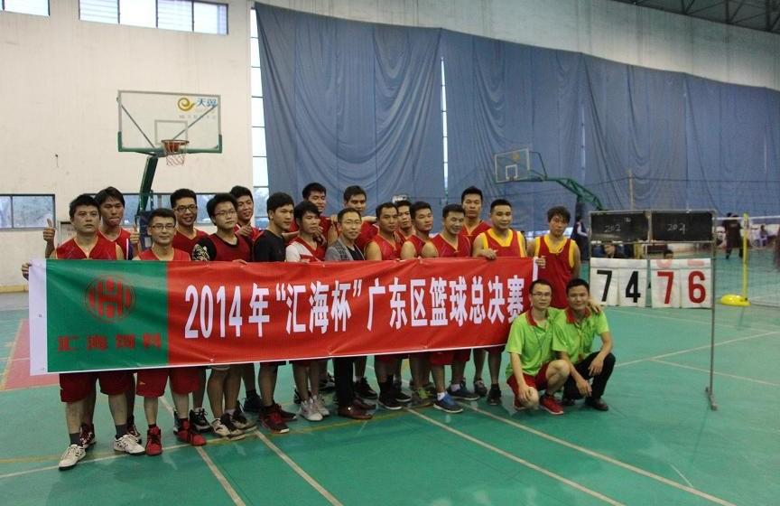 """2014年""""乐虎国际维一官网杯""""广东区篮球总决赛圆满落幕"""