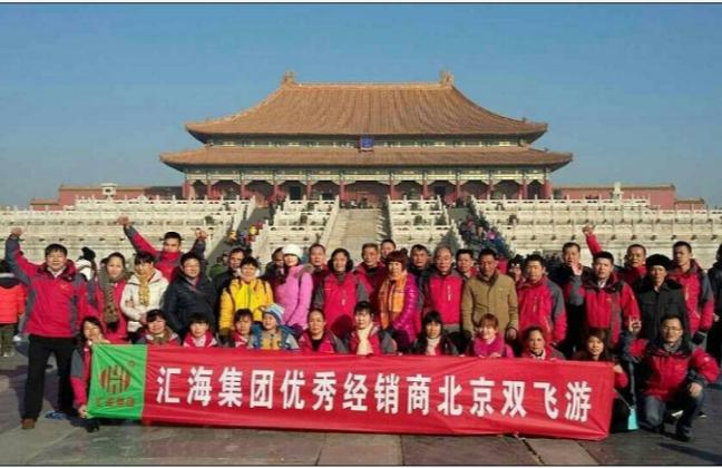 热烈祝贺贵港乐虎国际维一官网优秀经销商北京双飞游活动圆满结束