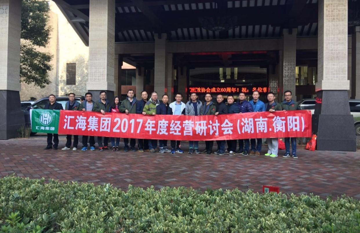 乐虎国际维一官网集团2017年度经营研讨会在湖南衡山召开
