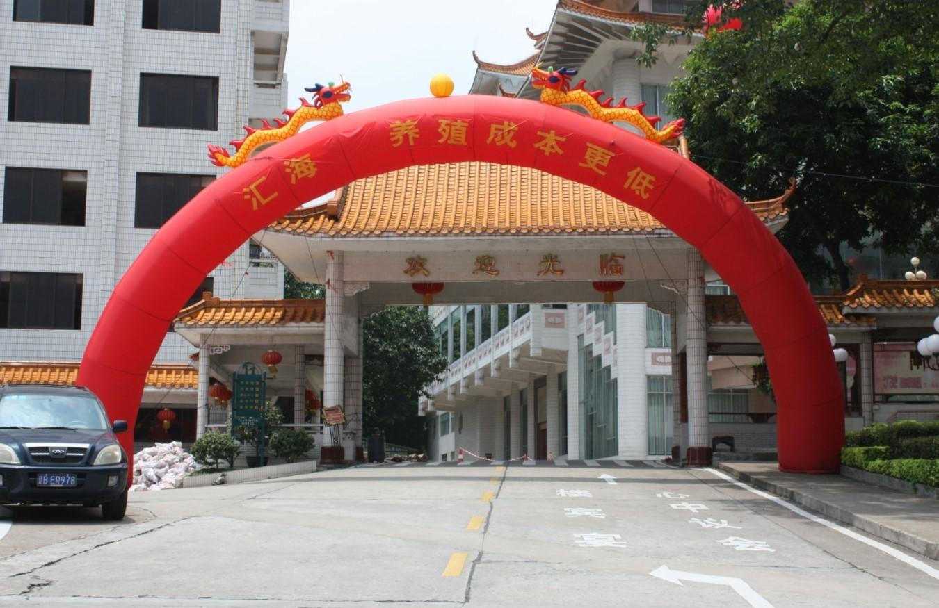 热烈祝贺乐虎国际维一官网集团成为广东省饲料行业协会常务理事会单位