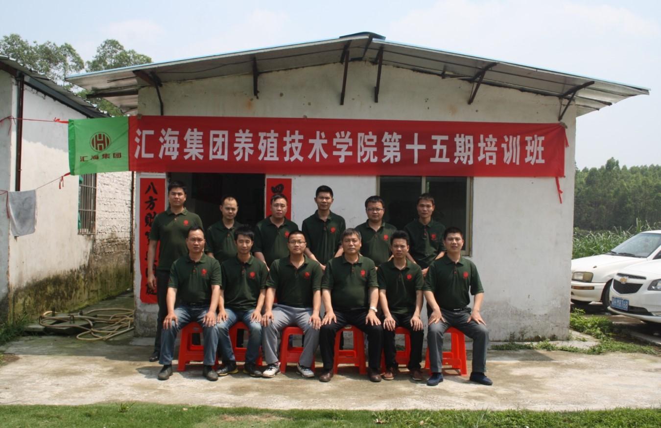 乐虎国际维一官网养殖技术学院第15期培训班圆满结束