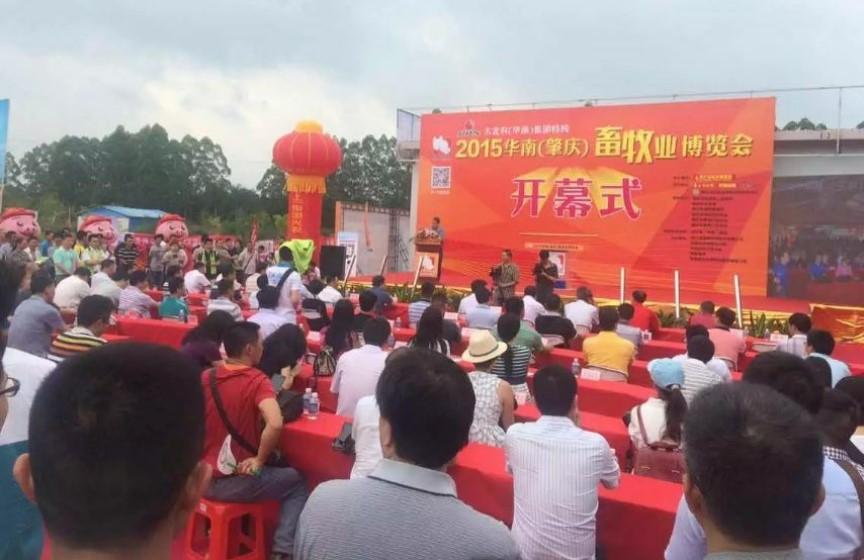 乐虎国际维一官网在这里——2015年华南畜牧业博览会!
