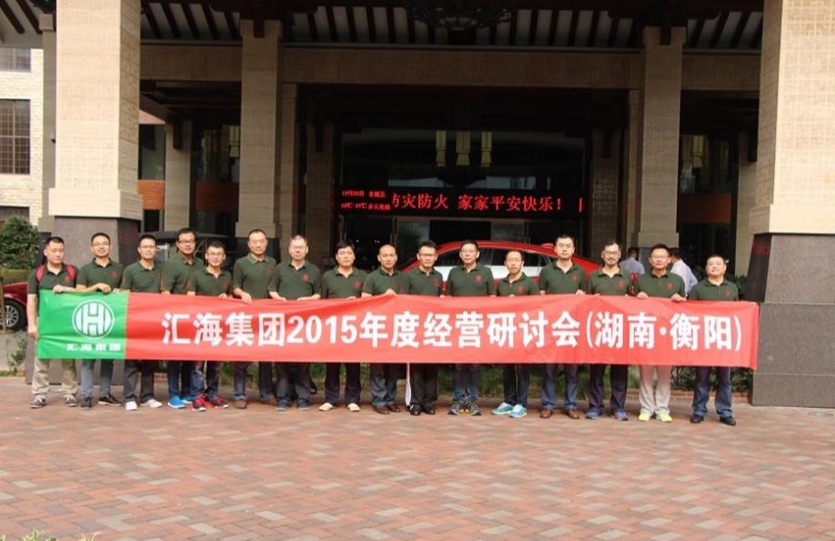 乐虎国际维一官网集团2015年度经营研讨会在湖南衡山召开
