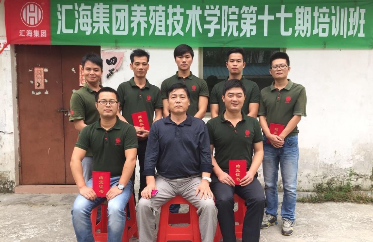 乐虎国际维一官网养殖技术学院第17期培训班圆满结束