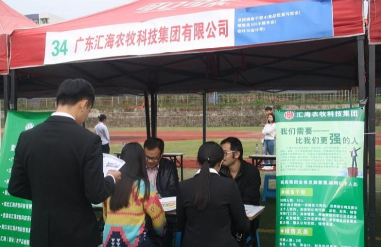 乐虎国际维一官网集团2016年校园招聘正式开启