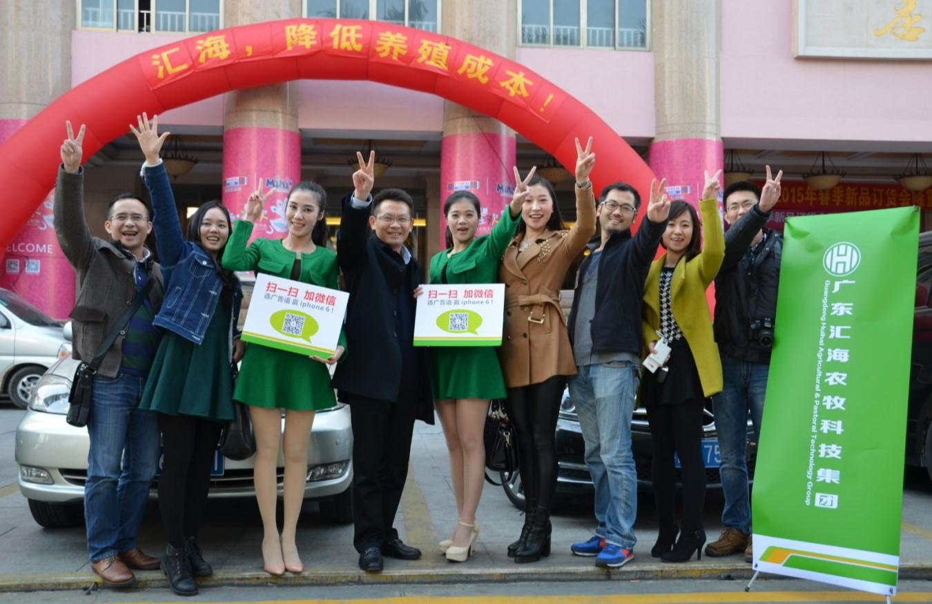乐虎国际维一官网集团参加2014年广东省饲料行业年会