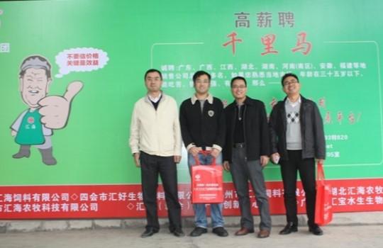 乐虎国际维一官网集团参加2013广东省饲料行业年会