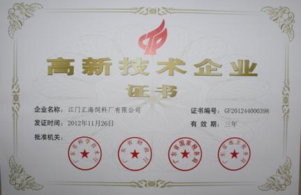 江门乐虎国际维一官网顺利通过高新技术企业复审