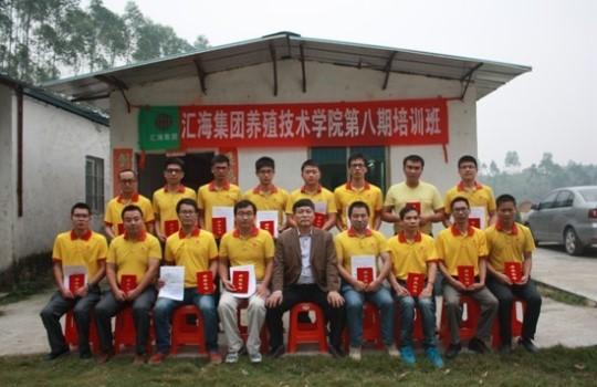 乐虎国际维一官网养殖学院第八期学员培训圆满结束