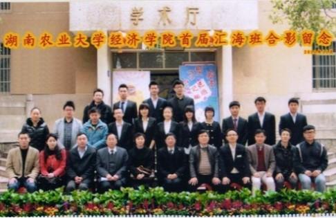 """湖南农业大学首届""""乐虎国际维一官网班""""开班典礼隆重举行"""