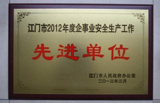 江门乐虎国际维一官网荣获安全生产先进单位称号