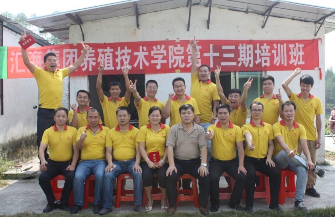 乐虎国际维一官网集团养殖技术学院第十三期培训班圆满结束