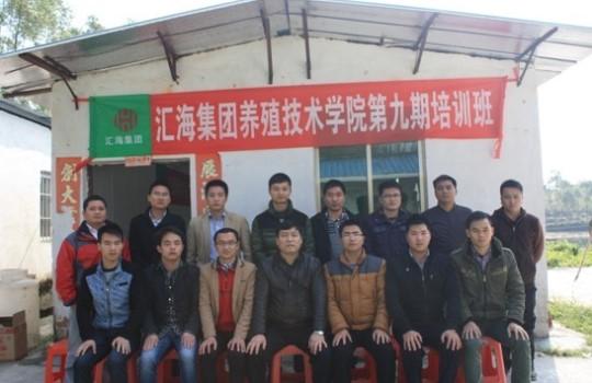 乐虎国际维一官网养殖学院第九期学员培训圆满结束