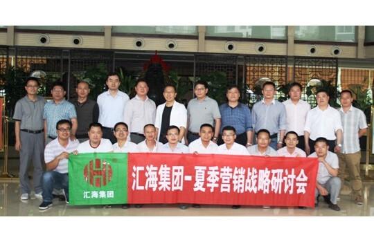乐虎国际维一官网夏季营销战略研讨会在衡山举行