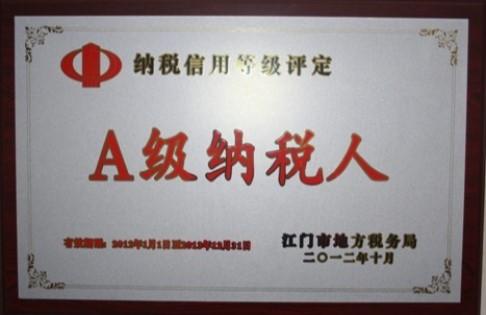 """江门乐虎国际维一官网荣获""""A级纳税人""""称号"""