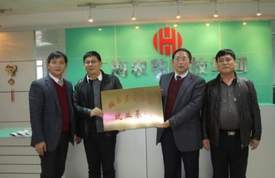 湖南农大经济学院领导到访乐虎国际维一官网集团