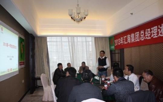 集团第一季度总经理会议在南岳衡山召开