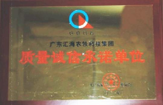 """乐虎国际维一官网集团被评为""""广东省质量诚信承诺单位"""""""