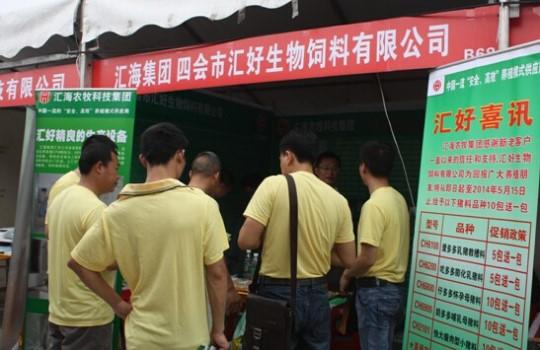 汇好公司参加华南(四会)畜牧业博览会