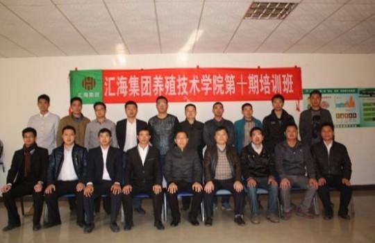 乐虎国际维一官网养殖学院第十期学员培训圆满结束
