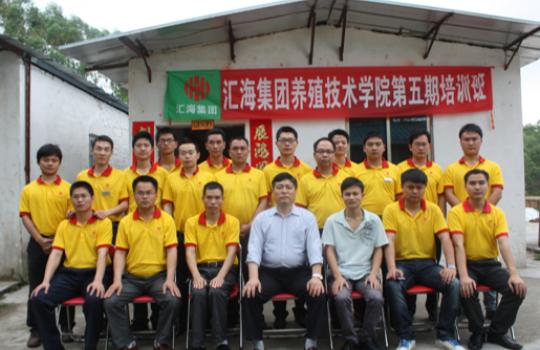乐虎国际维一官网养殖学院第五期培训班结业