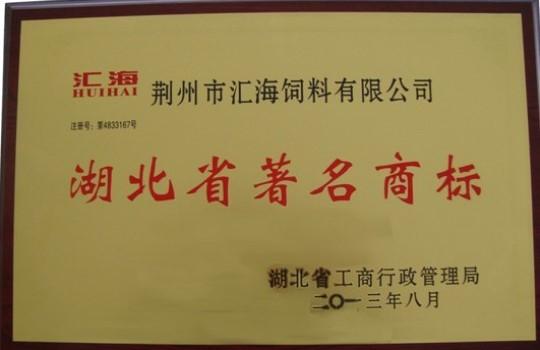 """荆州公司""""乐虎国际维一官网""""商标被认定为""""湖北省著名商标"""""""