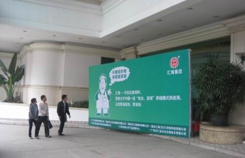 乐虎国际维一官网集团参加2011广东省饲料行业年会