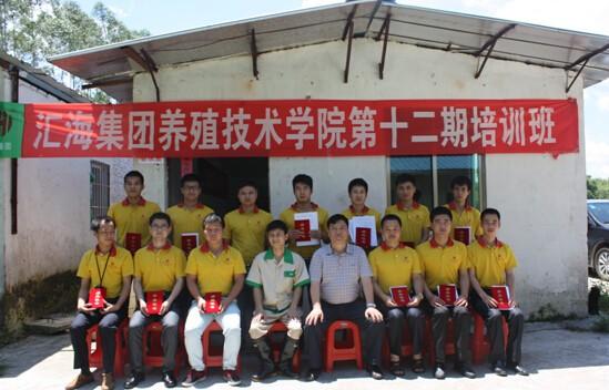 乐虎国际维一官网养殖学院第十二期学员培训圆满结束