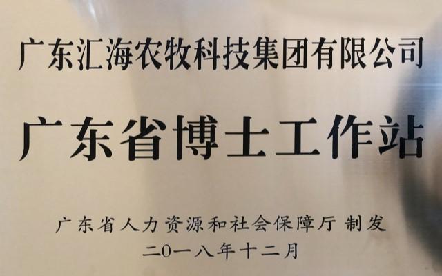 广东省博士工作站
