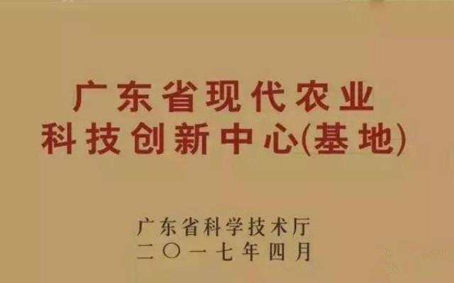 广东省现代农业科技创新中心