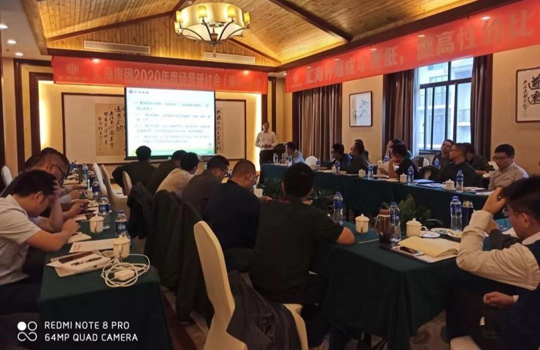 qy188千亿国际集团2020年度经营研讨会在湖南衡山召开!