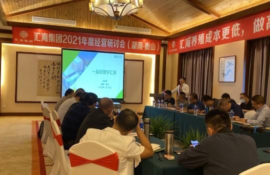bwin官方网站必赢集团2021年度经营研讨会在湖南衡山召开:坚持利他思维,与客户、员工共同成长,协手共赢!
